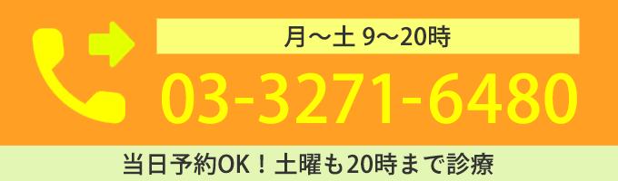 東京大手町歯科 電話番号 03-3271-6480